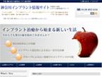 kanagawa_imoplant